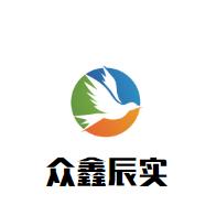 众鑫辰实(武汉)科技有限公司