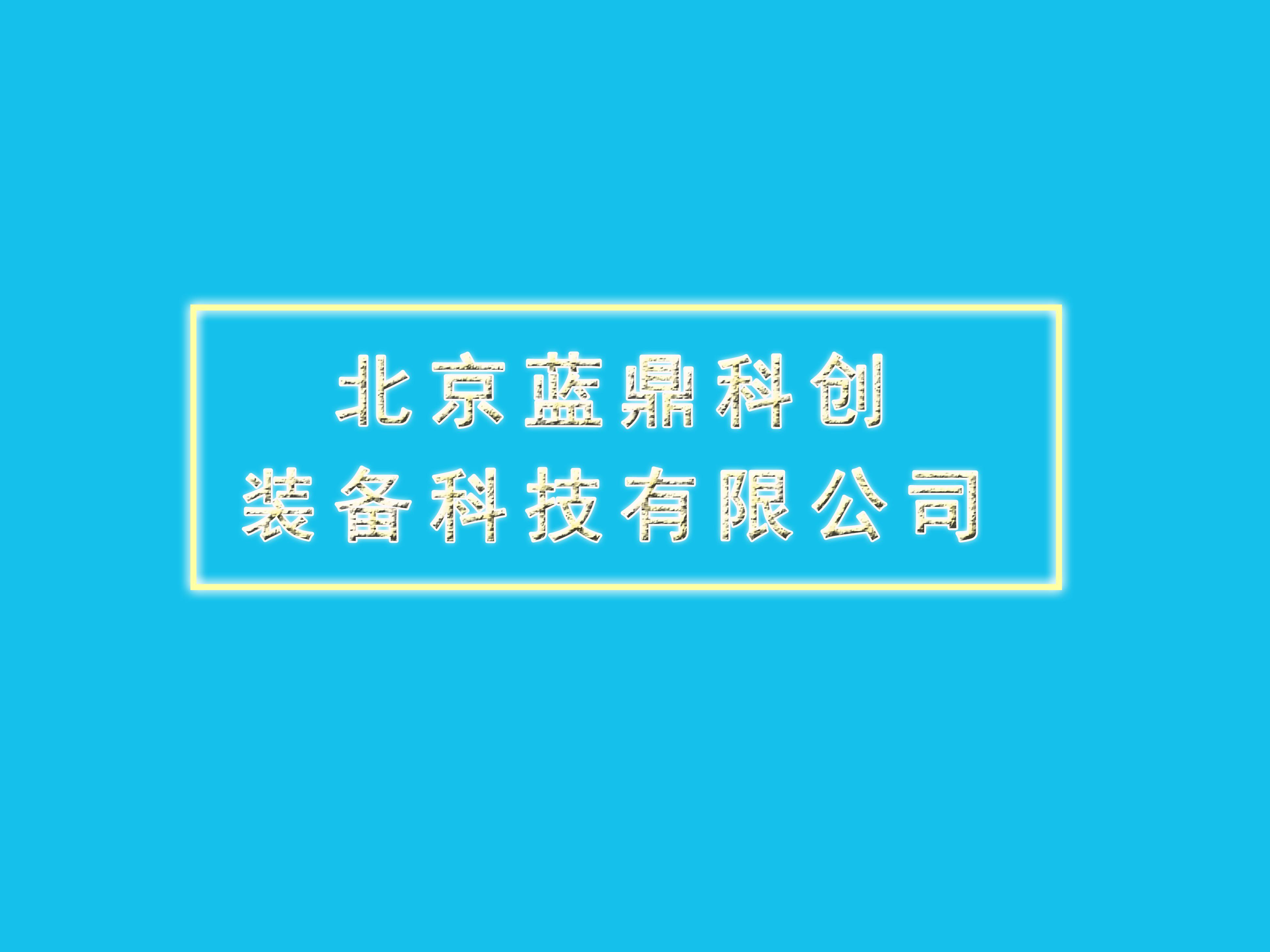 北京蓝鼎科创装备科技有限公司