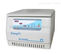 台式高速冷冻离心机H-1850R