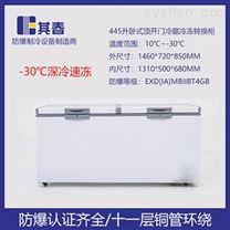 BL-W445顶开门卧式防爆冰柜防爆冷藏冷冻柜