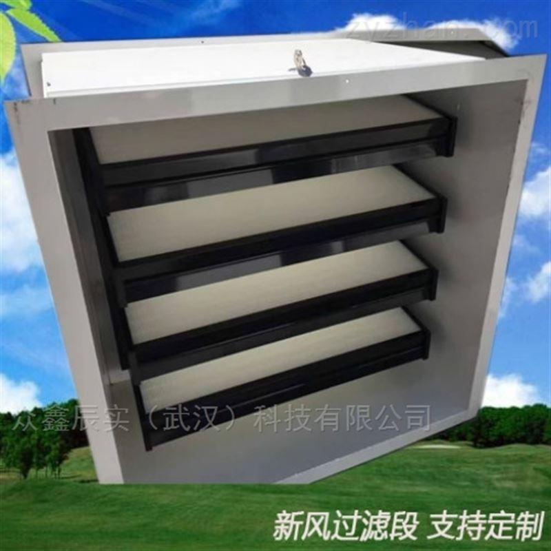 新风过滤段 空调过滤网