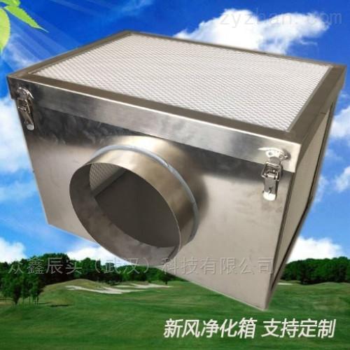 新风过滤箱|空气过滤器