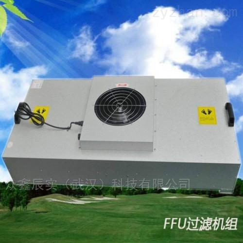 FFU过滤机组|空气过滤器