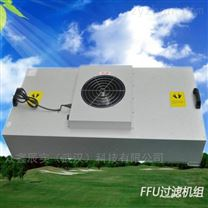 FFU過濾機組|空氣過濾器