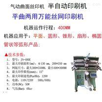 臺州市絲印機廠家,滾印機,絲網印刷機直銷