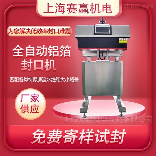 水冷式全自动电磁感应铝箔封口机食用盖封口