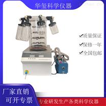 冷凍干燥機HUAXI-1F-50