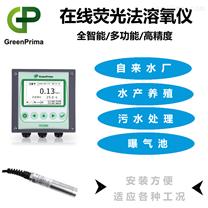 在線熒光溶解氧分析儀_英國GREENPRIMA