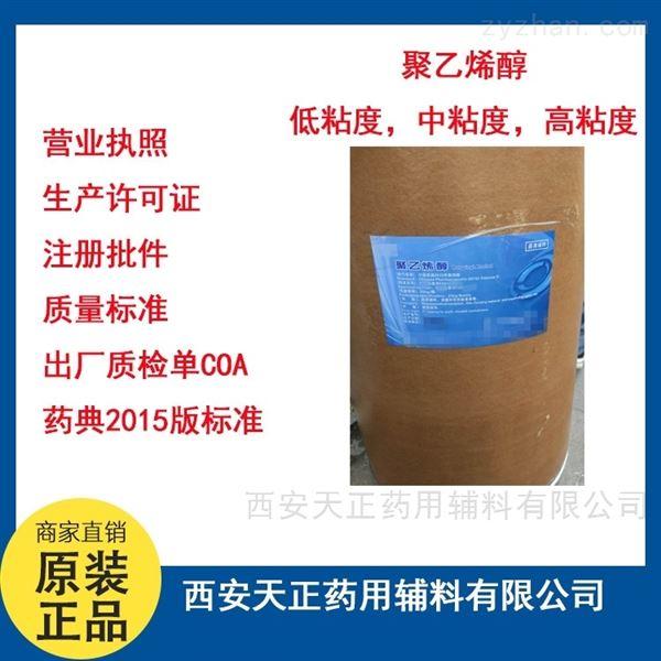 CP2020 药用级聚乙烯醇新批号批件