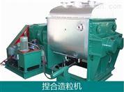 礦粉干法-無機鹽干粉造粒機-捏合造粒設備