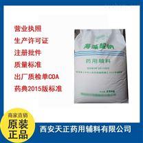 藥用資質海藻酸鈉批發價