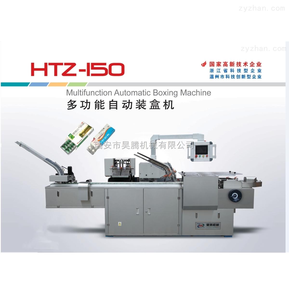 HTZ-150型多功能自动装盒机