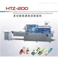 HTZ-200全自动高速装盒机