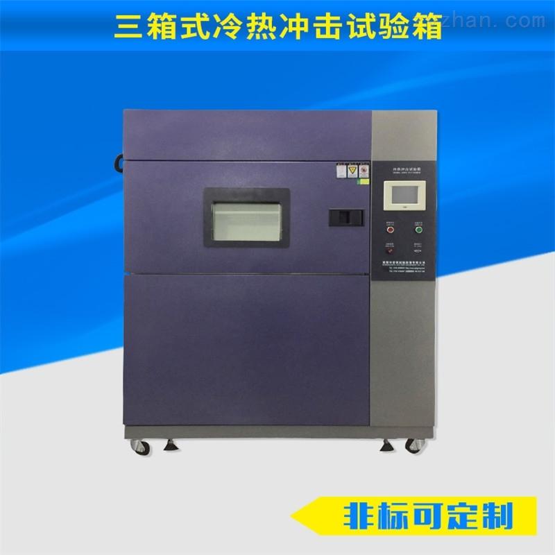 半導體環境試驗箱