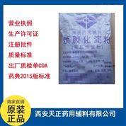 預膠化淀粉CDE備案登記價格