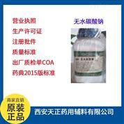 制藥輔料無水碳酸鈉生產廠家藥典4部