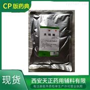 西安供應藥用水楊酸作用含量現貨500g