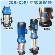 立式多級離心泵泵體不銹鋼配件