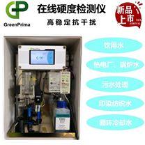 北京水质硬度在线监测仪_戈普仪器