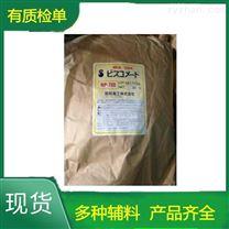 进口聚丙烯酸钠NP-700当天发货带检验报告