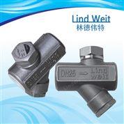 林德偉特(LindWeit) - 熱動力疏水器