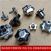 不銹鋼梅花人孔手輪 M10 M12 M16 梅花手輪