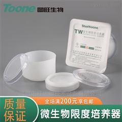 TW-S60微生物检查耗材