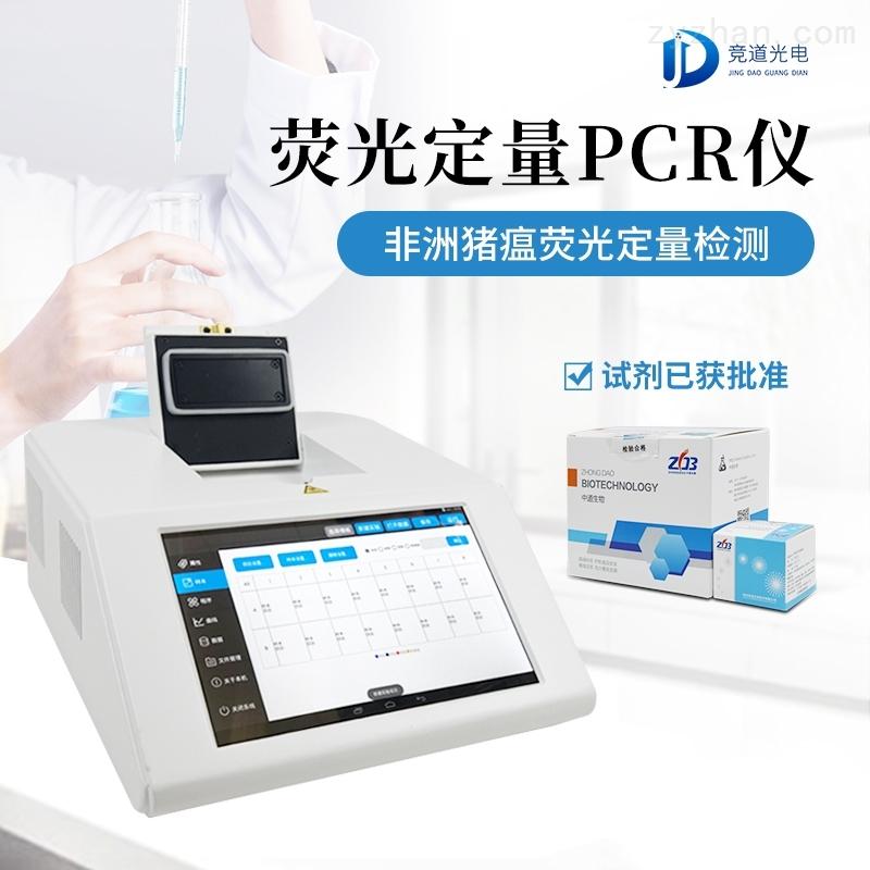 熒光定量pcr檢測儀器