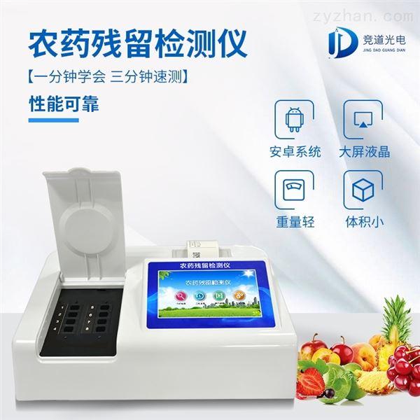 果蔬茶叶速测仪
