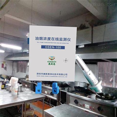 奥斯恩厨房油烟实时监测设备出具检测报告
