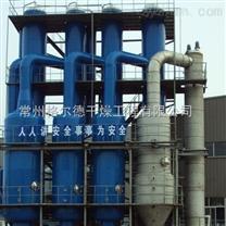 高含盐废水蒸发结晶器