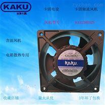 KA238HA2B KAKU大风量金属耐高温防水风机