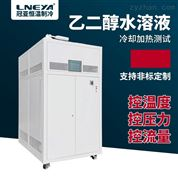 高低溫度交替試驗冷卻裝置的工作流程
