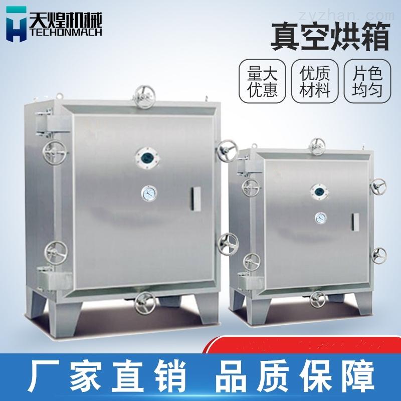 低溫水電油加熱真空烘箱