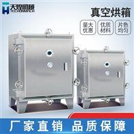 ZDF方型真空干燥机厂家
