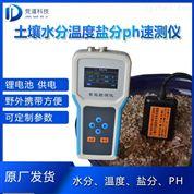 土壤墒情测速仪