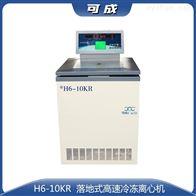 H6-10KR立式高速大容量冷冻离心机