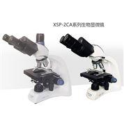 帝倫生物顯微鏡XSP-2CA系列