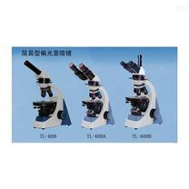 帝倫偏光顯微鏡TL600