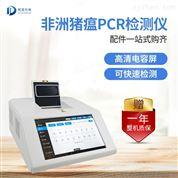 荧光定量pcr分析仪