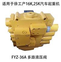 FYZ-36A型液压多路阀贵州枫阳液压公司