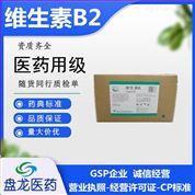 维生素B2原料药国药准字