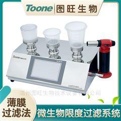 TW-303M微生物限度检验仪