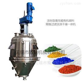 SR-2.0高性能有机颜料筒锥过滤洗涤干燥一体机