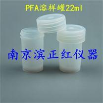 地质地矿常用PFA溶样罐22ml30mlUV平底设计