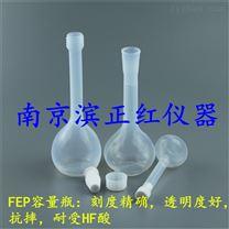 FEP容量瓶耐腐蚀氟四六定容瓶低溶出与析出