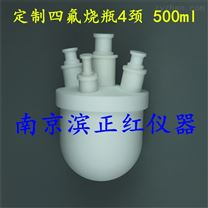 定制特氟龙烧瓶四氟反应瓶500ml