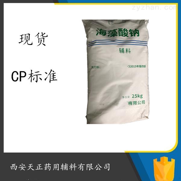医药用级 海藻酸钠500g起订 25kg