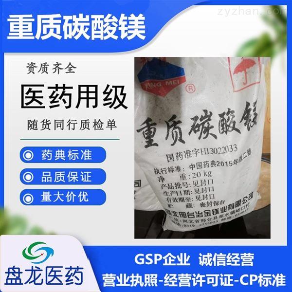 抗酸药重质碳酸镁原料药