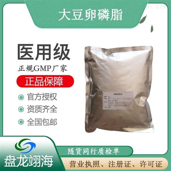 医用级大豆卵磷脂